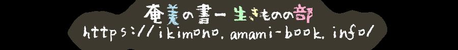 奄美の書ー生き物の部
